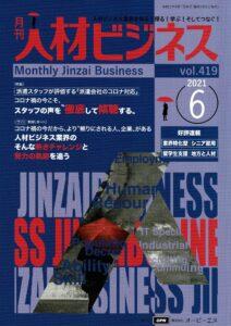 月刊人z内ビジネス令和3年6月号表紙