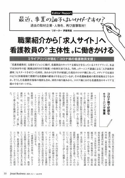 月刊人材ビジネス令和3年6月号①
