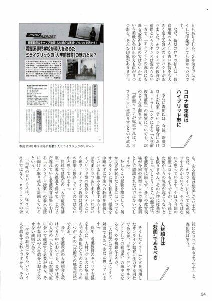 月刊人材ビジネス令和3年6月号②