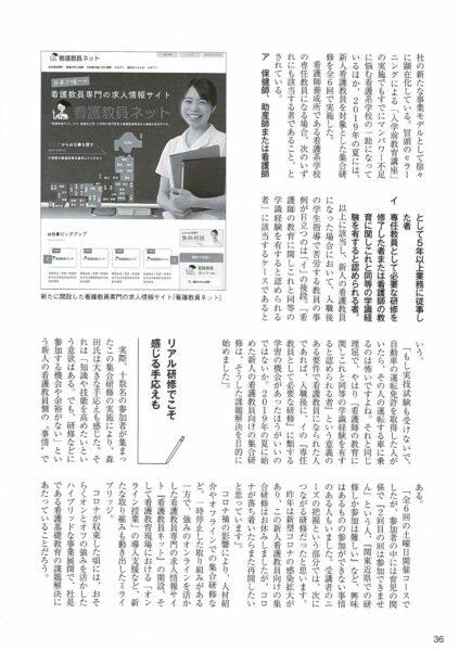 月刊人材ビジネス令和3年6月号④